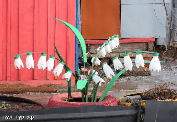 украсить двор мусором