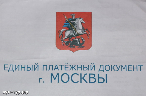единый жилищный документ г.москвы