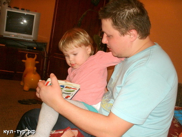 папа читает книжку дочке
