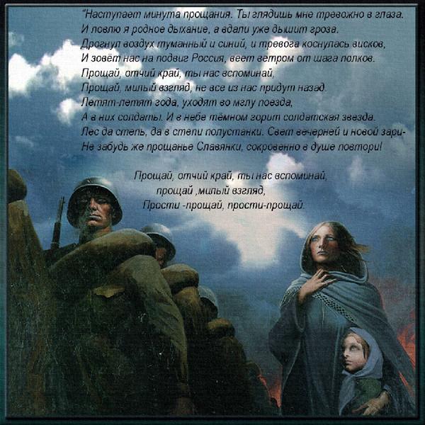 Скачать песню славянка прощание