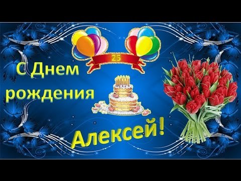 Шуточный поздравления на день рождения алексею