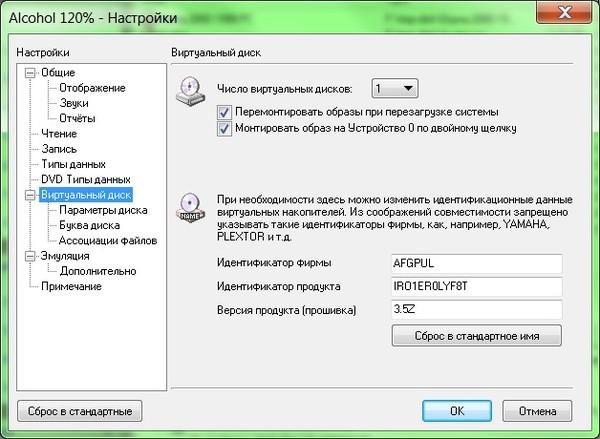 Как образ сделать в виртуальный диск