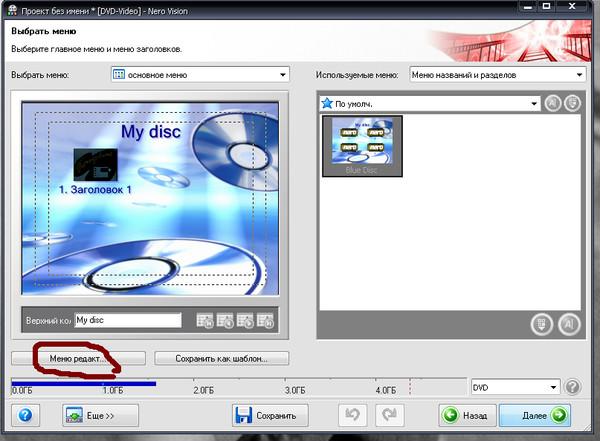 Как создать заставку nero на dvd диск
