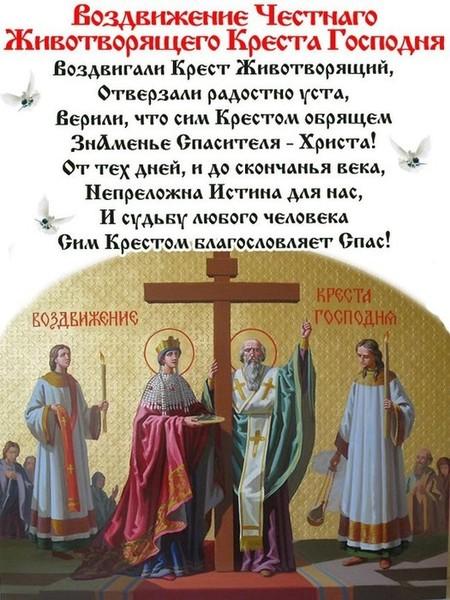 Стих животворящем кресту