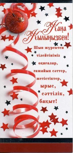 Поздравление на казахском языке с переводом с днем рождения