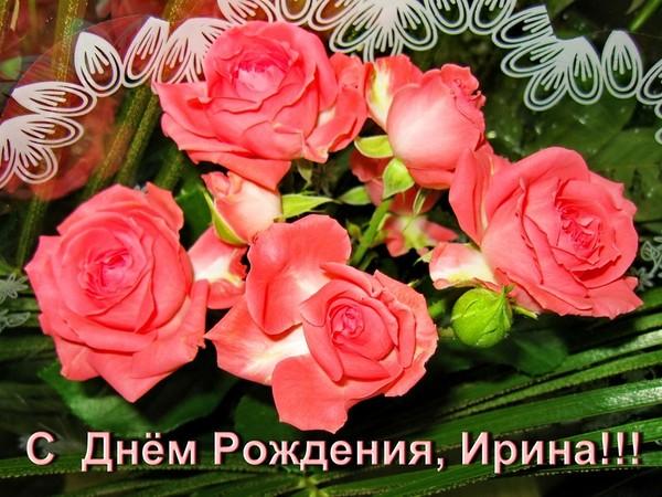 Плейкаст с днем рождения ирина красивое поздравление 710