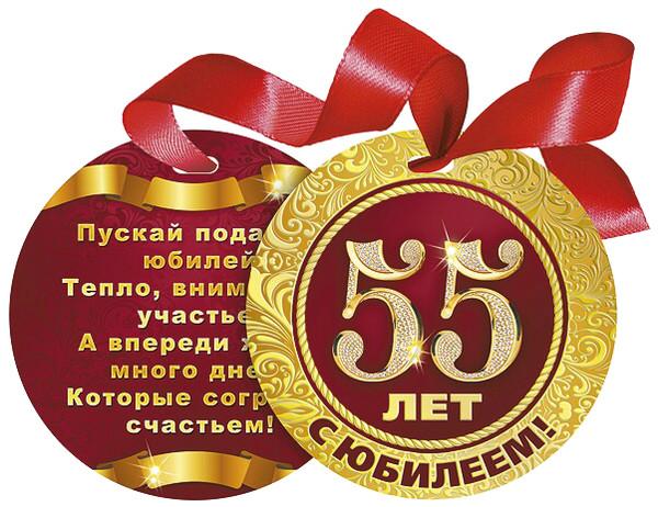Поздравления с днем рождения 55 лет в прозе