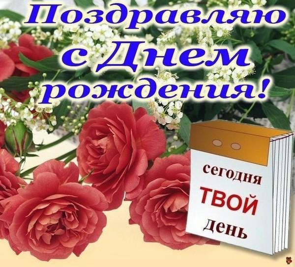 Поздравления с днем рождения манюня