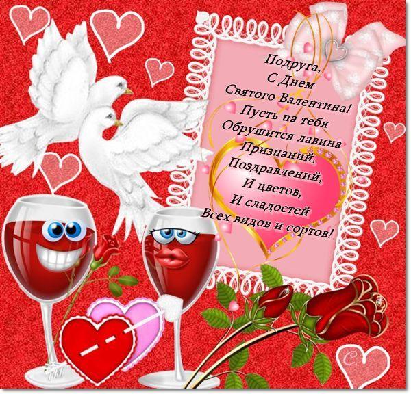 Прикольное поздравление для друзей с днем святого валентина