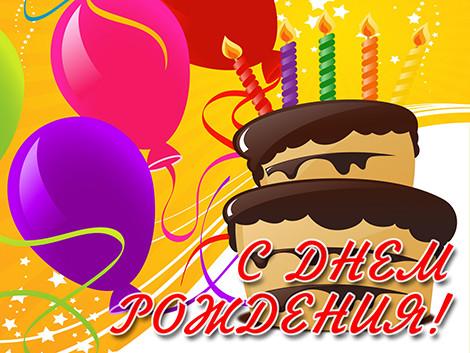 Поздравления тамиле с днем рождения 110