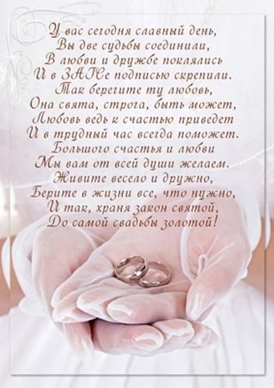 Со свадьбой поздравления от крестного 94