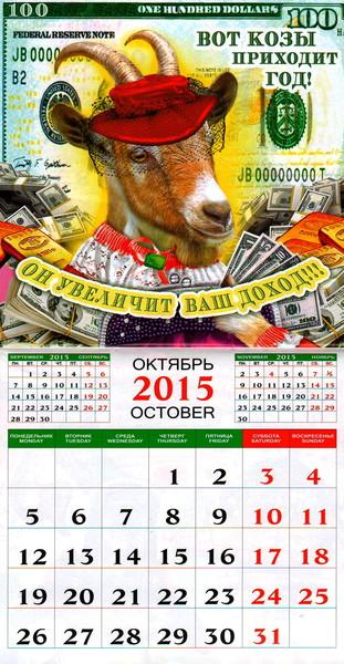 Календарь прошлых годов