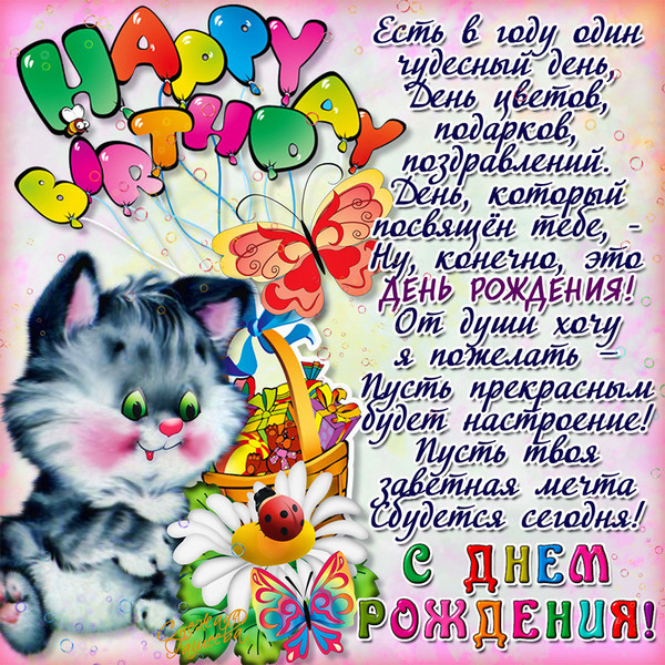 Поздравления с днем рождения ребенка девочке открытки