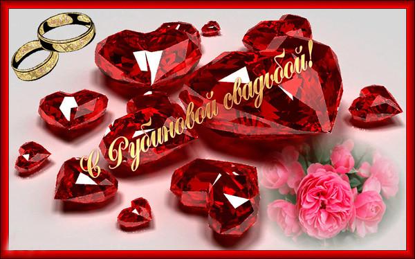Поздравление с днём свадьбы рубиновой