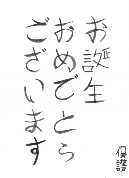 Поздравления на японском 77