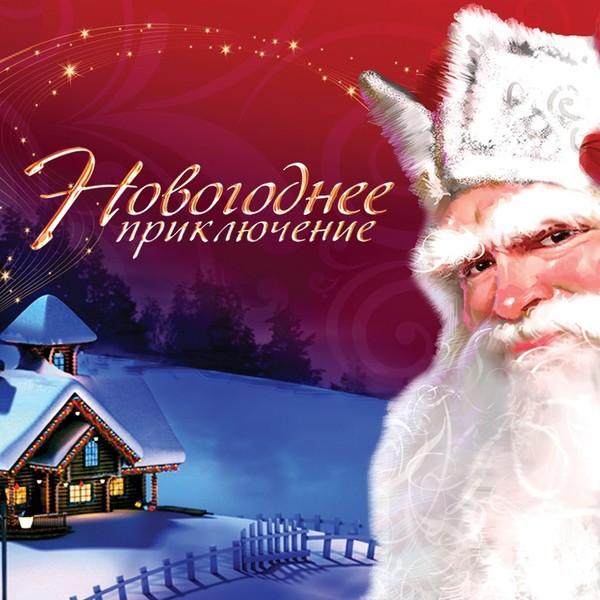 Новогодние поздравления от деда мороза скачать бесплатно