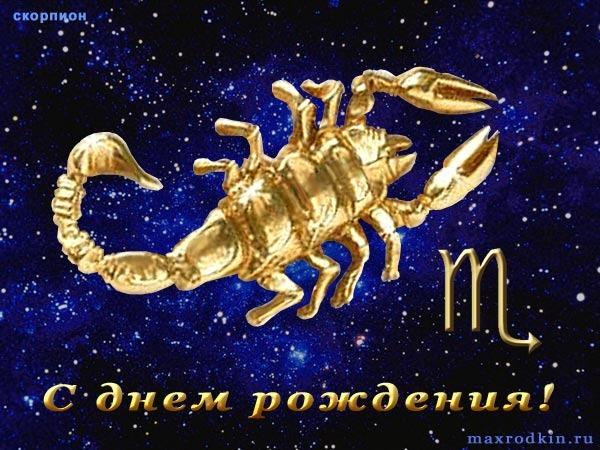 Поздравление для мужчины скорпиона