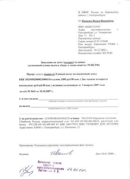 образец заполнения анкеты 680-р от 02.05.2012