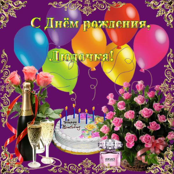 Людмила с днём рождения открытка