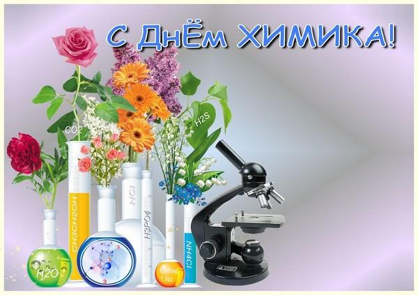 Смс поздравления с днем химика коллегам