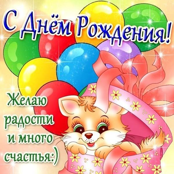 Поздравления с днем рождения прикольные небольшие