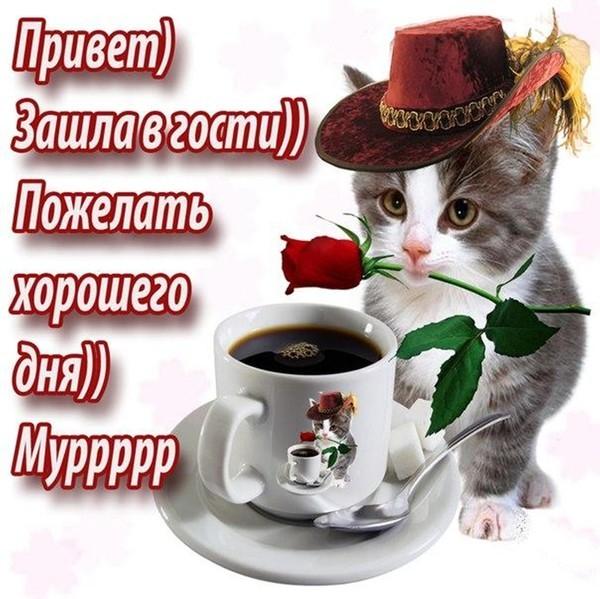 Приветствие любимому с добрым утром