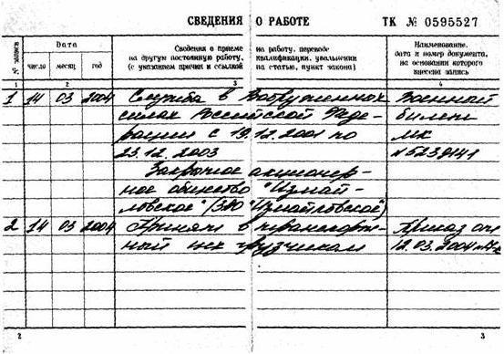 образец записи в трудовую книжку о службе в армии по контракту - фото 6