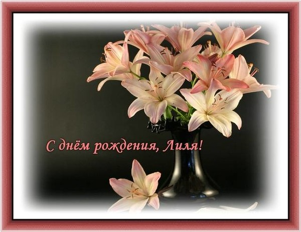 Поздравление с днём рождения лиле в прозе 32