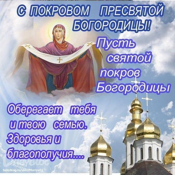 Праздник святого покрова