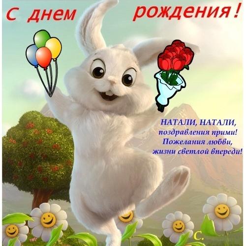 С днем рождения натали поздравления