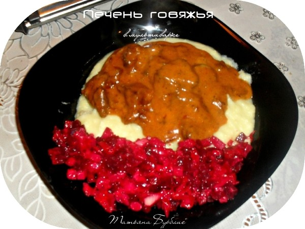 Печенка говяжья мультиварке рецепт