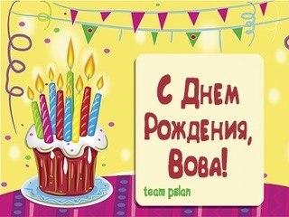 Поздравление вове с днем рождения прикольные