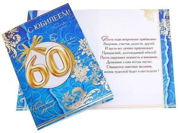 Официальное поздравление для мужчины 60 лет