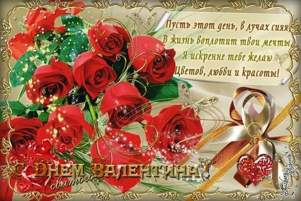 Открытка поздравление для валентины 14