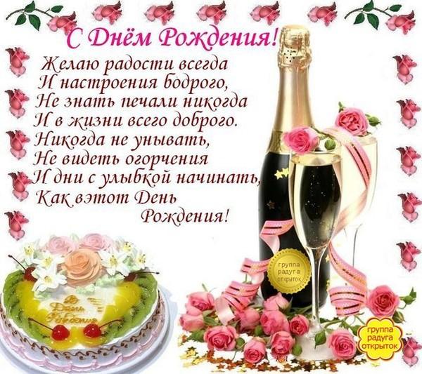 Поздравления красивое с днем рождения своими словами