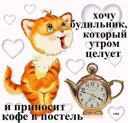 Поздравления с добрым утром шуточные