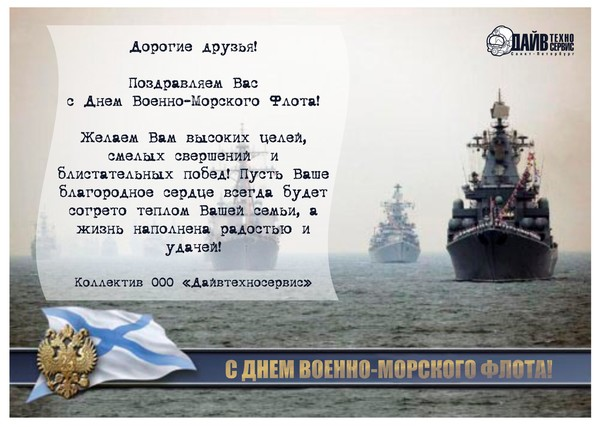 Поздравления с днем военно морского флота с картинками 147