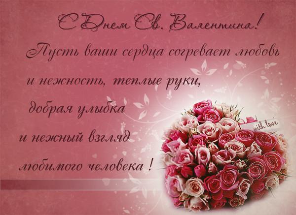 Поздравленье на день влюбленных