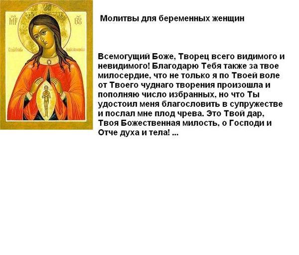 Молитвы за беременных жен 97