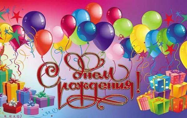 Поздравление с днем рождения от ученицы в прозе 115