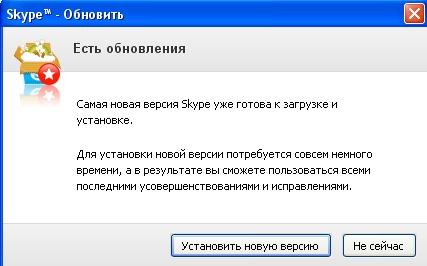 обновление скайпа - фото 2