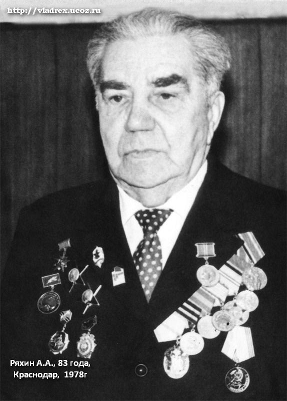 Ряхин А.А., 83 года, Краснодар, 1978г.