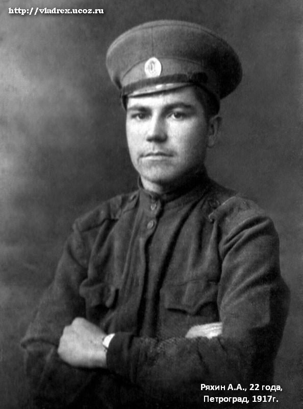 Ряхин А.А., 22 года, Петроград, 1917г.