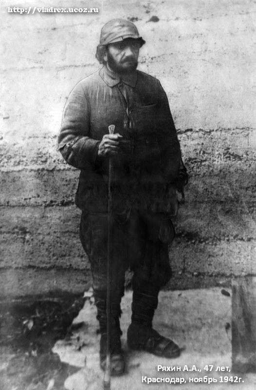 Ряхин А.А., 47 лет, Краснодар, ноябрь 1942г.