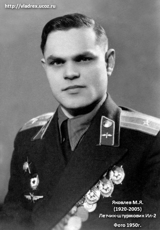 Яковлев Михаил Яковлевич (1920 - 2005), летчик штурмовик ИЛ-2