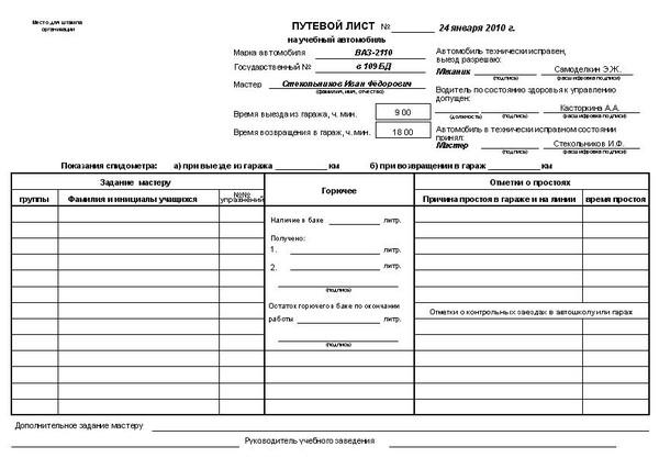 путевой лист автомобильного стрелового самоходного крана бланк скачать Pdf img-1