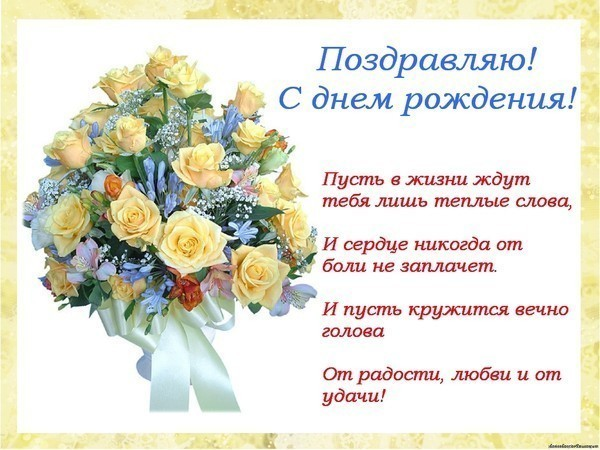 Словами поздравить с днем рождения