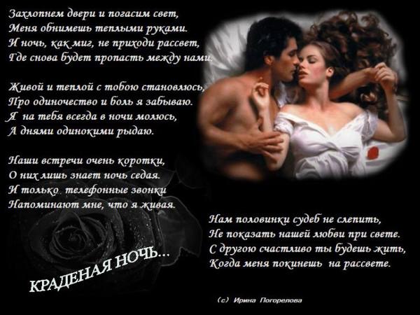 Стихи про ирину эротические