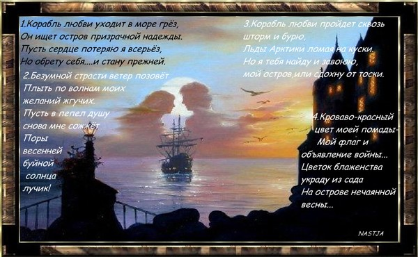 Поздравление стихи свадьба корабли 631