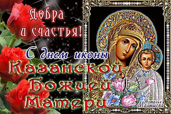 Открытки с днем казанской божьей матери